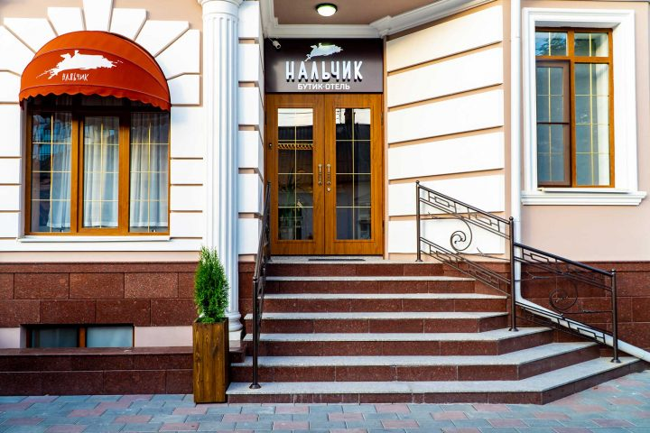 Бутик-отель-Нальчик-1