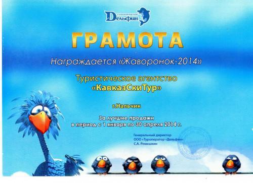 Грамота Дельфин 2014