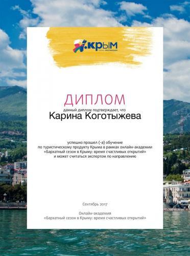 Диплом Крым 2017